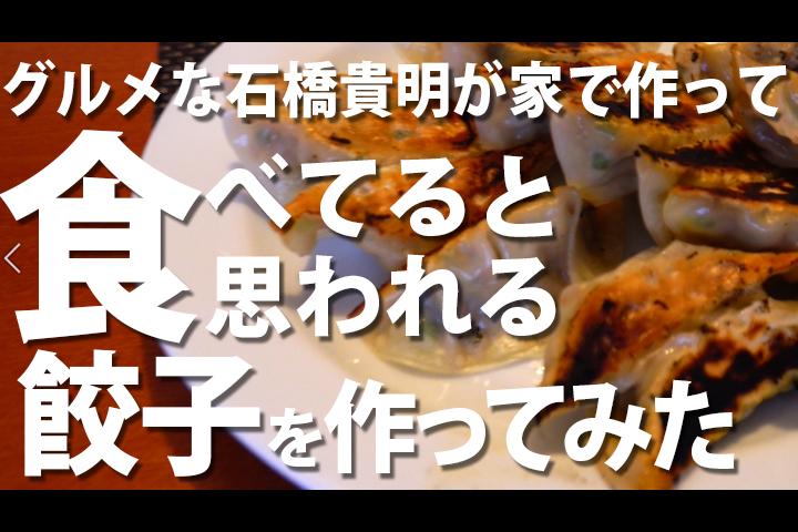 石橋貴明 が家で食べてると思われる 餃子 を 作ってみた!